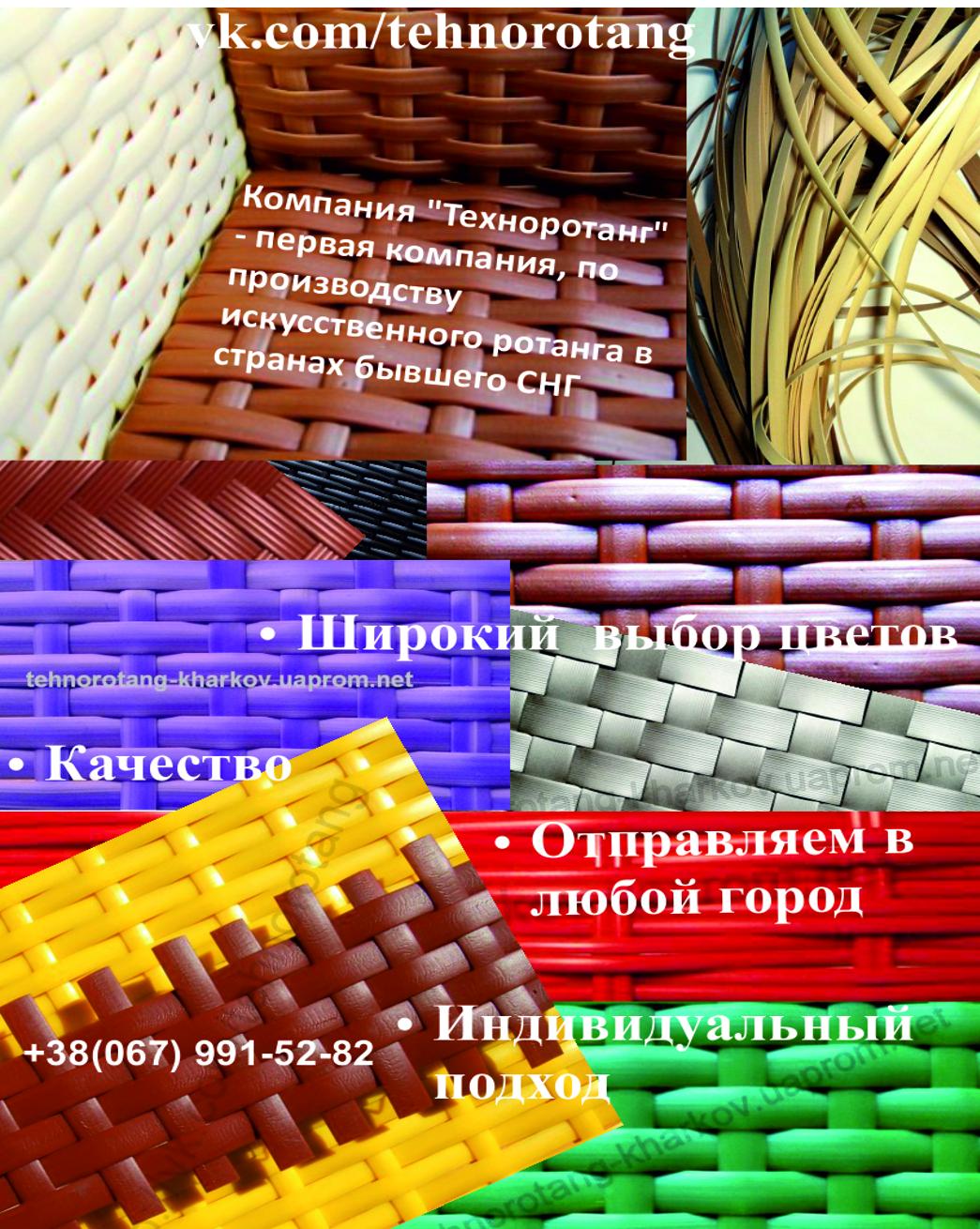 Искусственный ротанг для изготовления плетеной мебели - това.